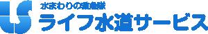 トイレつまり 水漏れ修理は福岡のライフ水道サービス