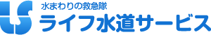 福岡 トイレ排水つまり 蛇口水道管水漏れ 給水管洗浄 井戸水 マンガン サビ 鉄分 清掃 赤水などのトラブルなら